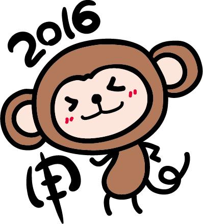 2016年申年